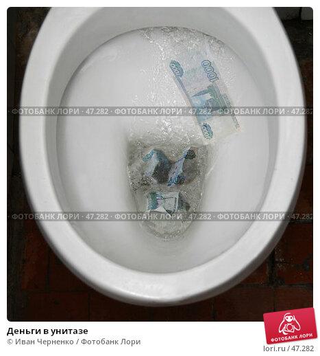 Деньги в унитазе, фото № 47282, снято 23 марта 2007 г. (c) Иван Черненко / Фотобанк Лори