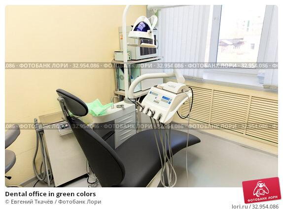 Dental office in green colors. Стоковое фото, фотограф Евгений Ткачёв / Фотобанк Лори