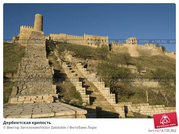 Купить «Дербентская крепость», фото № 4135802, снято 28 октября 2008 г. (c) Виктор Затолокин/Victor Zatolokin / Фотобанк Лори