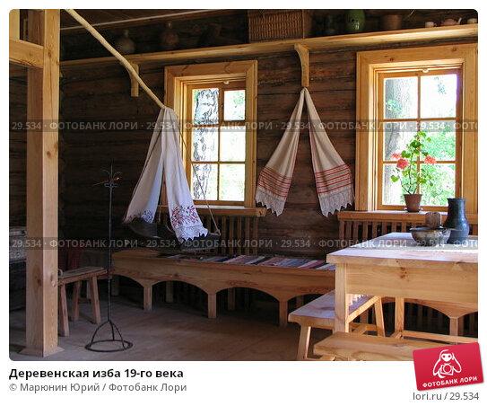 Купить «Деревенская изба 19-го века», фото № 29534, снято 20 августа 2005 г. (c) Марюнин Юрий / Фотобанк Лори