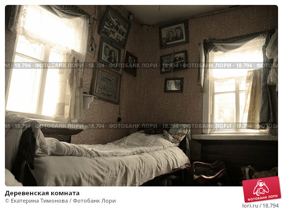 Деревенская комната, фото № 18794, снято 13 июля 2006 г. (c) Екатерина Тимонова / Фотобанк Лори