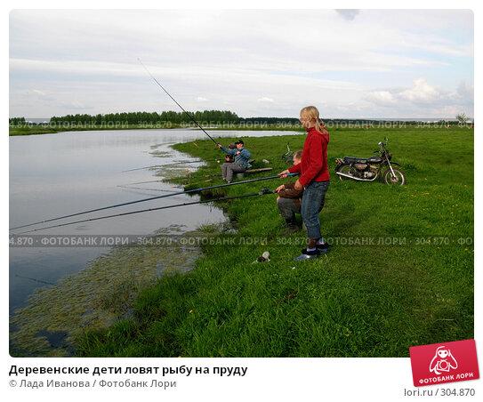 Деревенские дети ловят рыбу на пруду, фото № 304870, снято 9 мая 2008 г. (c) Лада Иванова / Фотобанк Лори