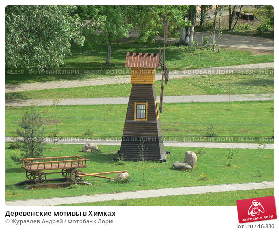 Деревенские мотивы в Химках, фото № 46830, снято 24 мая 2007 г. (c) Журавлев Андрей / Фотобанк Лори