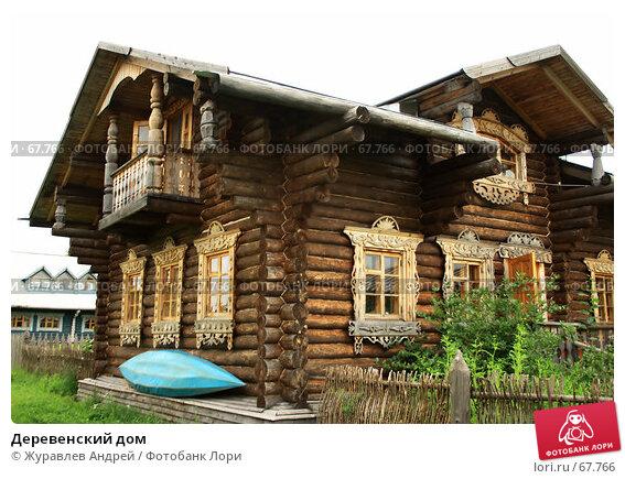 Деревенский дом, эксклюзивное фото № 67766, снято 26 июля 2007 г. (c) Журавлев Андрей / Фотобанк Лори