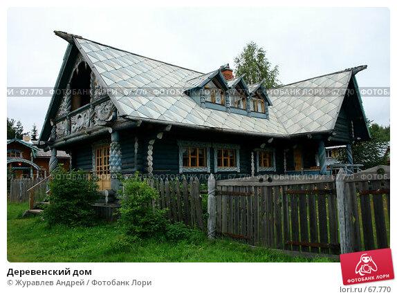 Деревенский дом, эксклюзивное фото № 67770, снято 26 июля 2007 г. (c) Журавлев Андрей / Фотобанк Лори