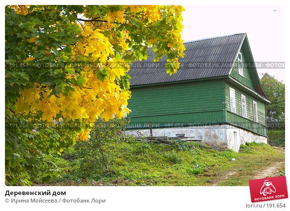 Купить «Деревенский дом», эксклюзивное фото № 191654, снято 26 сентября 2007 г. (c) Ирина Мойсеева / Фотобанк Лори