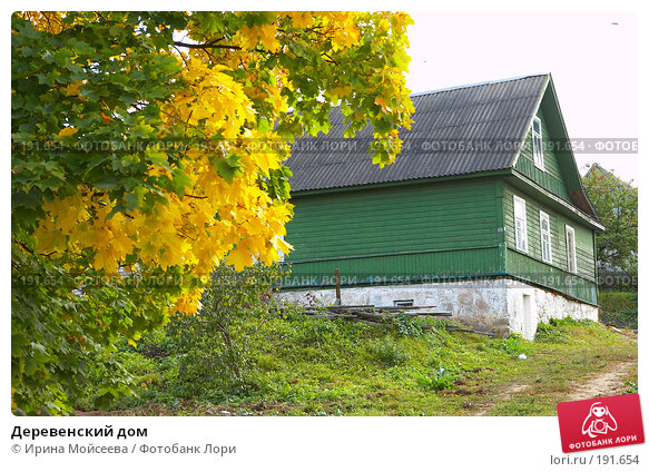 Деревенский дом, эксклюзивное фото № 191654, снято 26 сентября 2007 г. (c) Ирина Мойсеева / Фотобанк Лори