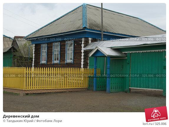 Купить «Деревенский дом», фото № 325006, снято 24 мая 2008 г. (c) Талдыкин Юрий / Фотобанк Лори