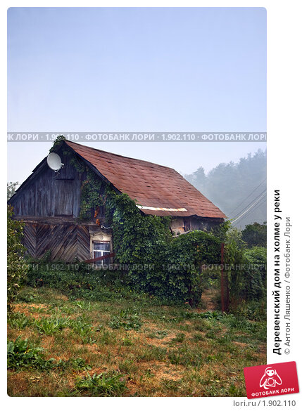 Деревенский дом на холме у реки. Стоковое фото, фотограф Антон Ляшенко / Фотобанк Лори