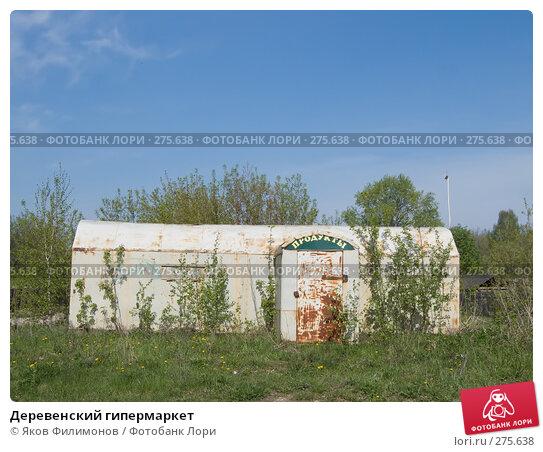 Деревенский гипермаркет, фото № 275638, снято 1 мая 2008 г. (c) Яков Филимонов / Фотобанк Лори