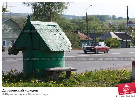 Деревенский колодец, фото № 292866, снято 18 мая 2008 г. (c) Юрий Синицын / Фотобанк Лори