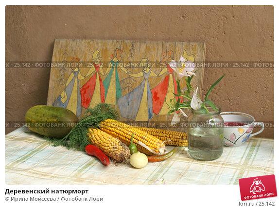Деревенский натюрморт, эксклюзивное фото № 25142, снято 26 августа 2005 г. (c) Ирина Мойсеева / Фотобанк Лори