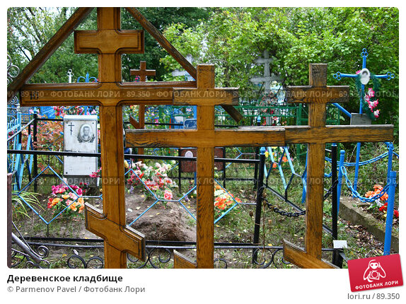 Деревенское кладбище, фото № 89350, снято 22 сентября 2007 г. (c) Parmenov Pavel / Фотобанк Лори