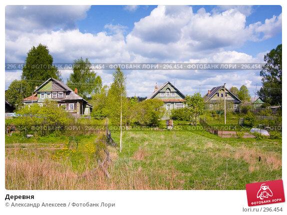 Купить «Деревня», эксклюзивное фото № 296454, снято 21 мая 2008 г. (c) Александр Алексеев / Фотобанк Лори