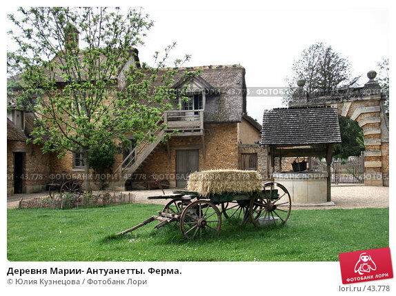 Деревня Марии- Антуанетты. Ферма., фото № 43778, снято 9 мая 2007 г. (c) Юлия Кузнецова / Фотобанк Лори