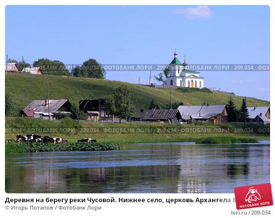 Деревня на берегу реки Чусовой, фото № 209034, снято 7 февраля 2005 г. (c) Игорь Потапов / Фотобанк Лори