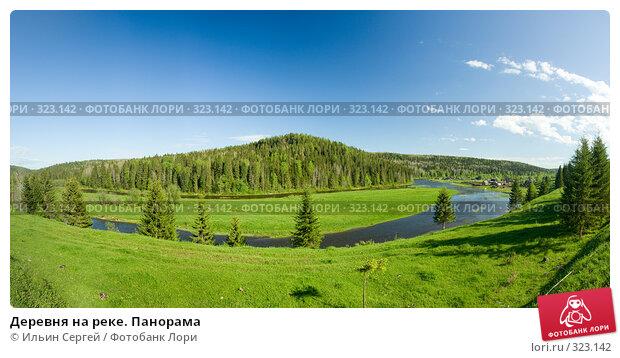 Деревня на реке. Панорама, фото № 323142, снято 26 июля 2017 г. (c) Ильин Сергей / Фотобанк Лори