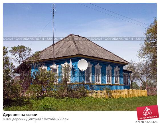 Купить «Деревня на связи», фото № 320426, снято 7 мая 2008 г. (c) Кондорский Дмитрий / Фотобанк Лори