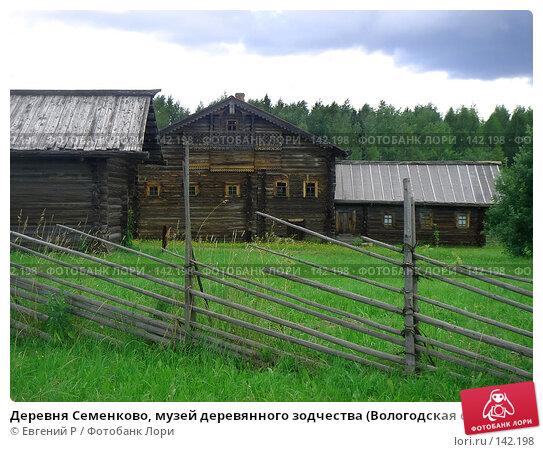 Деревня Семенково, музей деревянного зодчества (Вологодская область), фото № 142198, снято 15 февраля 2006 г. (c) Евгений Р / Фотобанк Лори