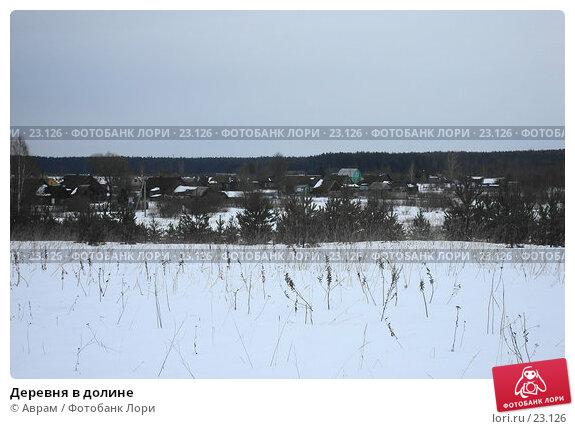Купить «Деревня в долине», фото № 23126, снято 11 марта 2007 г. (c) Аврам / Фотобанк Лори
