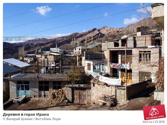 Деревня в горах Ирана, фото № 21810, снято 21 ноября 2006 г. (c) Валерий Шанин / Фотобанк Лори