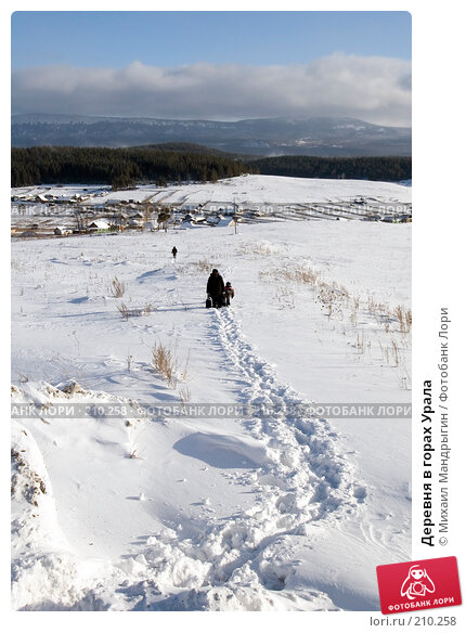 Деревня в горах Урала, фото № 210258, снято 24 февраля 2008 г. (c) Михаил Мандрыгин / Фотобанк Лори