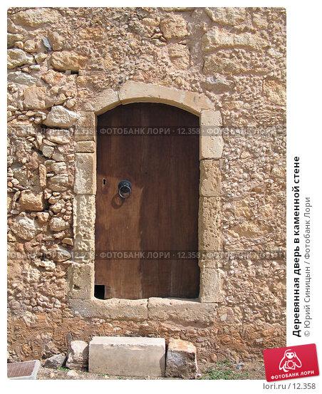Купить «Деревянная дверь в каменной стене», фото № 12358, снято 29 сентября 2006 г. (c) Юрий Синицын / Фотобанк Лори