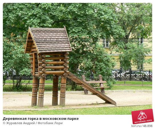 Деревянная горка в московском парке, эксклюзивное фото № 48898, снято 1 июня 2007 г. (c) Журавлев Андрей / Фотобанк Лори