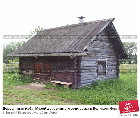 Деревянная изба. Музей деревянного зодчества в Великом Новгороде, фото № 39846, снято 25 июля 2003 г. (c) Евгений Батраков / Фотобанк Лори