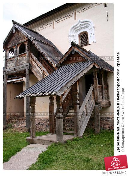 Деревянная лестница в Нижегородском кремле, фото № 318942, снято 22 июля 2006 г. (c) Бондаренко Олеся / Фотобанк Лори