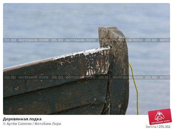 Купить «Деревянная лодка», фото № 255302, снято 14 июля 2007 г. (c) Артём Сапегин / Фотобанк Лори