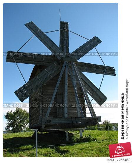 Купить «Деревянная мельница», фото № 286030, снято 14 июня 2007 г. (c) Безрукова Ирина / Фотобанк Лори
