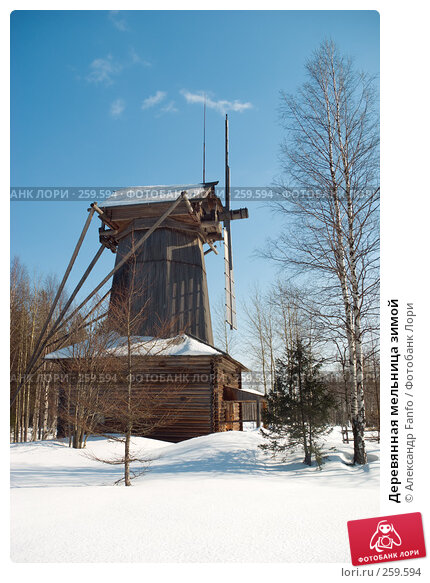 Деревянная мельница зимой, фото № 259594, снято 18 августа 2017 г. (c) Александр Fanfo / Фотобанк Лори