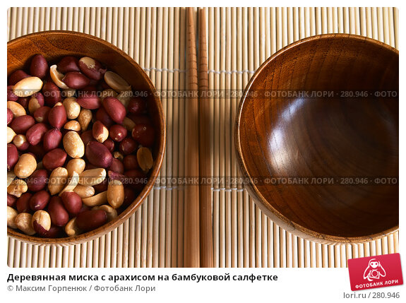 Купить «Деревянная миска с арахисом на бамбуковой салфетке», фото № 280946, снято 23 декабря 2006 г. (c) Максим Горпенюк / Фотобанк Лори