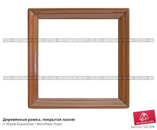 Деревянная рамка, покрытая лаком, фото № 127274, снято 23 июля 2017 г. (c) Юрий Борисенко / Фотобанк Лори