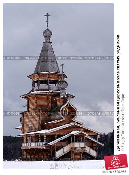 Деревянная, рубленная церковь возле святых родников, фото № 320986, снято 1 марта 2008 г. (c) Sergey Toronto / Фотобанк Лори