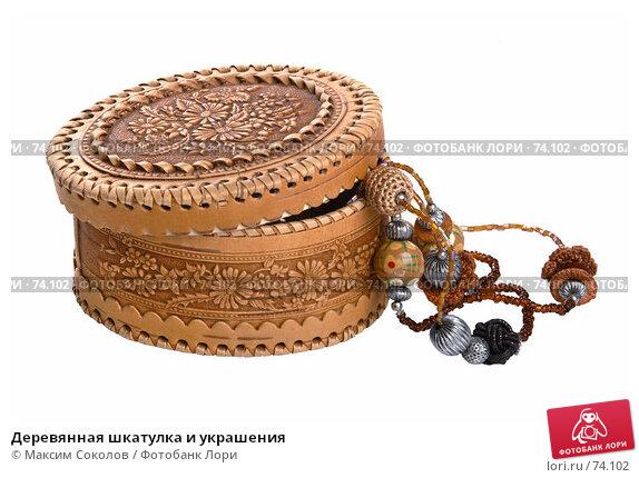 Купить «Деревянная шкатулка и украшения», фото № 74102, снято 21 февраля 2007 г. (c) Максим Соколов / Фотобанк Лори