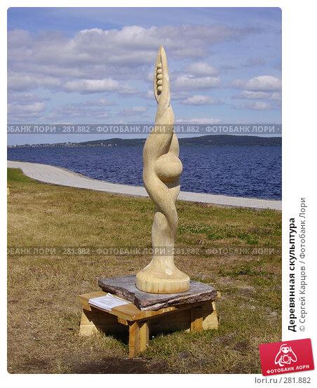 Деревянная скульптура, фото № 281882, снято 15 декабря 2005 г. (c) Сергей Карцов / Фотобанк Лори
