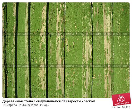 Деревянная стена с облупившейся от старости краской, фото № 18562, снято 27 июля 2006 г. (c) Петрова Ольга / Фотобанк Лори