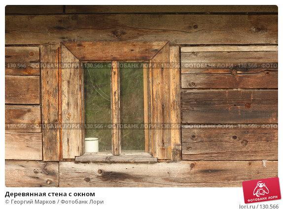 Деревянная стена с окном, фото № 130566, снято 22 сентября 2007 г. (c) Георгий Марков / Фотобанк Лори