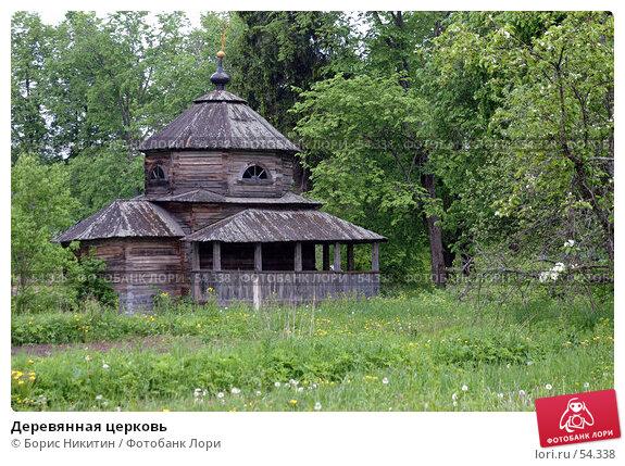 Деревянная церковь, фото № 54338, снято 4 июня 2006 г. (c) Борис Никитин / Фотобанк Лори