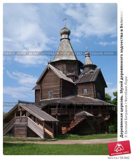 Деревянная церковь. Музей деревянного зодчества в Великом Новгороде, фото № 39842, снято 25 июля 2003 г. (c) Евгений Батраков / Фотобанк Лори