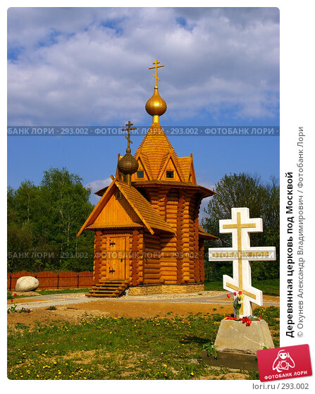 Деревянная церковь под Москвой, фото № 293002, снято 11 мая 2008 г. (c) Окунев Александр Владимирович / Фотобанк Лори