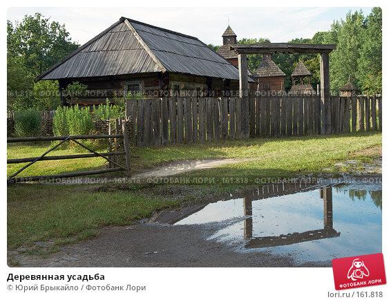 Деревянная усадьба, фото № 161818, снято 31 июля 2007 г. (c) Юрий Брыкайло / Фотобанк Лори