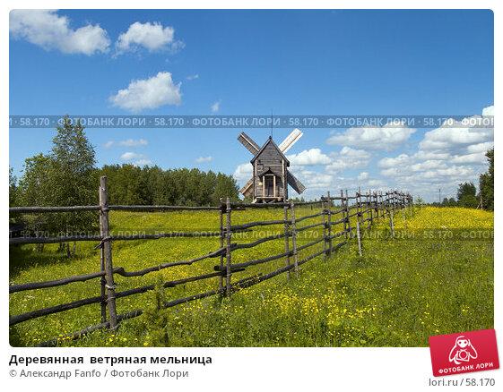 Деревянная  ветряная мельница, фото № 58170, снято 27 июня 2007 г. (c) Александр Fanfo / Фотобанк Лори
