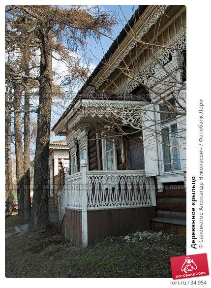 Деревянное крыльцо, фото № 34954, снято 21 апреля 2007 г. (c) Саломатов Александр Николаевич / Фотобанк Лори