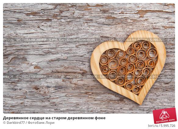 Купить «Деревянное сердце на старом деревянном фоне», фото № 5995726, снято 17 декабря 2013 г. (c) Darkbird77 / Фотобанк Лори