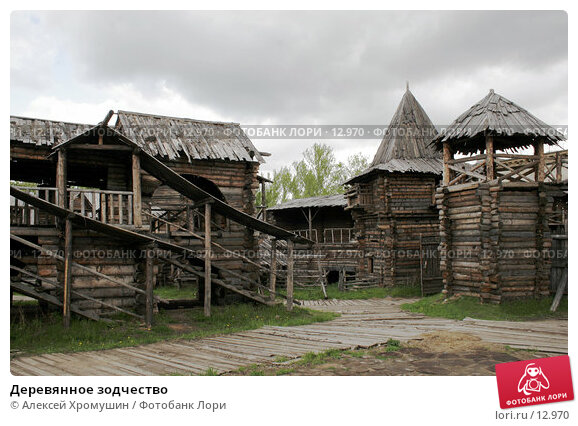 Деревянное зодчество, фото № 12970, снято 22 мая 2006 г. (c) Алексей Хромушин / Фотобанк Лори