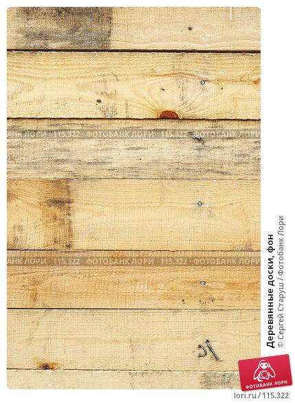 Деревянные доски, фон, фото № 115322, снято 10 января 2007 г. (c) Сергей Старуш / Фотобанк Лори