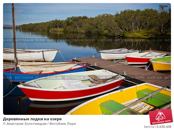 базы с лодками на озерах